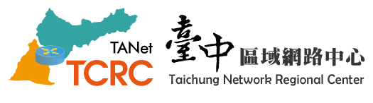 TANET臺中區網中心 (Taichung Network Regional Center)